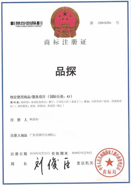 品探第43类商标_招商合作共赢